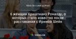 6 женщин Криштиану Роналду, о которых стало известно после расставания с Ириной Шейк - FansFootball - Блоги - ua.tribuna.com