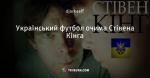 Український футбол очима Стівена Кінга