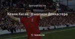 Кевин Киган: Мышонок Донкастера
