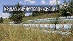 Кримський футбол - чи живий?
