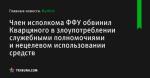 Член исполкома ФФУ обвинил Кварцяного в злоупотреблении служебными полномочиями и нецелевом использовании средств - Футбол - ua.tribuna.com