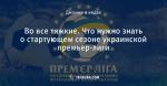 Во все тяжкие. Что нужно знать о стартующем сезоне украинской премьер-лиги