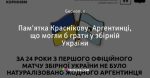 Пам'ятка Краснікову. Аргентинці, що могли б грати у збірній України