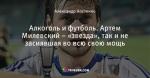 Алкоголь и футболь. Артем Милевский – «звезда», так и не засиявшая во всю свою мощь