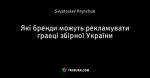 Які бренди можуть рекламувати гравці збірної України