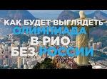 Рио без России