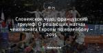 Словенское чудо, французский триумф. О решающих матчах чемпионата Европы по волейболу – 2015
