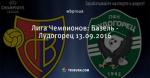 Лига Чемпионов: Базель - Лудогорец 13.09.2016