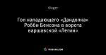 Гол нападающего «Дандолка» Робби Бенсона в ворота варшавской «Легии»