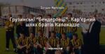 """Грузинські """"бендеровці"""". Кар'єрний шлях братів Капанадзе"""