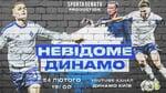 Динамо Киев каким его никогда не видели / Анонс фильма Неизвестное Динамо