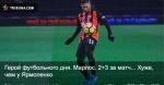 Позорная статья о Марлосе от журналиста «UA-football»