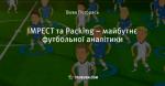 IMPECT та Packing – майбутнє футбольної аналітики