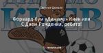 Форвард-бум «Динамо» Киев или С Днем Рождения, ребята!