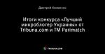Итоги конкурса «Лучший микроблогер Украины» от Tribuna.com и TM Parimatch
