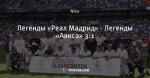 Легенды «Реал Мадрид» - Легенды «Аякса» 3:1