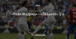 «Реал Мадрид» - «Леванте» 3:0