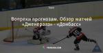 Вопреки прогнозам. Обзор матчей «Дженералз» - «Донбасс»