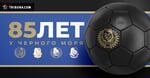 Чорноморцю 85. Ювілейний логотип