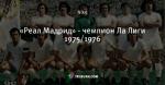 «Реал Мадрид» - чемпион Ла Лиги 1975/1976