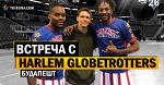 Встреча с Harlem Globetrotters. Данки в Будапеште