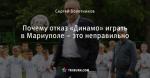 Почему отказ «Динамо» играть в Мариуполе – это неправильно