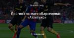 Прогноз на матч «Барселона» - «Атлетико»