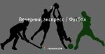 Вечерний экспресс / Футбол