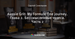 Aussie Grit: My Formule One journey. Глава 2. Бессмысленные чудеса. Часть 2