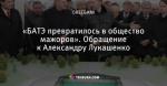 «БАТЭ превратилось в общество мажоров». Обращение к Александру Лукашенко