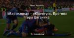 «Барселона» – «Ювентус». Прогноз Ігоря Циганика