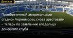 Приобретенный американцами стадион «Черноморец» снова арестовали —теперь позаявлению владельца донецкого клуба  | Новости Одессы