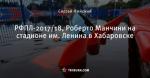 РФПЛ-2017/18, Роберто Манчини на стадионе им. Ленина в Хабаровске