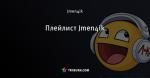 Плейлист Jmen4ik
