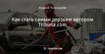 Как стать самым дерзким автором Tribuna.com