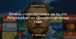 Почему стоит поставить на то, что Ребров уйдет из «Динамо» до конца года