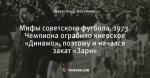 Мифы советского футбола. 1973. Чемпиона ограбило киевское «Динамо», поэтому и начался закат «Зари»