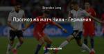 Прогноз на матч Чили - Германия