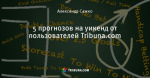 5 прогнозов на уикенд от пользователей Tribuna.com