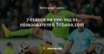 7 ставок на уик-энд от пользователей Tribuna.com