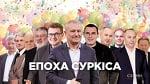 Эпоха Суркиса. На юбилее соратника Медведчука гуляли Баканов, Шефир, депутаты и олигархи || СХЕМЫ