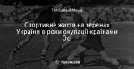 Спортивне життя на теренах України в роки окупації країнами Осі