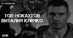 Топ нокаутов Виталия Кличко. Избиение Сандерса и титул чемпиона мира за 4 минуты