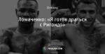 Ломаченко: «Я готов драться с Ригондо»