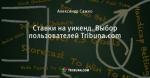 Ставки на уикенд. Выбор пользователей Tribuna.com