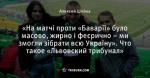 «На матчі проти «Баварії» було масово, жирно і феєрично – ми змогли зібрати всю Україну». Что такое «Львовский трибунал»