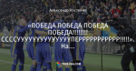 «ПОБЕДА ПОБЕДА ПОБЕДА ПОБЕДА!!!!!!!! ССССУУУУУУУУУУУУУУПЕРРРРРРРРРРР!!!!!». На украинских сайтах про Ростов - Бавария