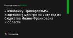 «Тепловику-Прикарпатью» выделили 3 млн грн на 2017 год из бюджетов Ивано-Франковска и области - Футбол - ua.tribuna.com