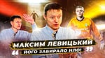 ЛЕВИЦКИЙ - криминальный футбол, НЛО и наезд на Червиченко