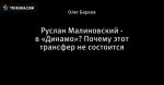 Руслан Малиновский - в «Динамо»? Почему этот трансфер не состоится